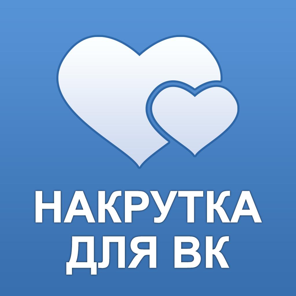 Зачем накручивать лайки и комменты Вконтакте?